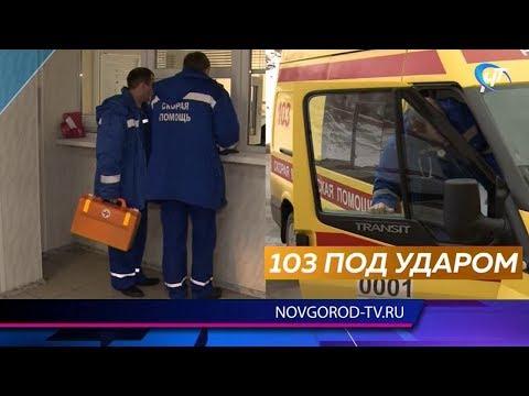 Бригада новгородской Скорой пострадала на