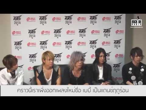 �����ɳ�ǧ�Ԫ�� ��ͤ SuG � Tofu Music Festival 2014