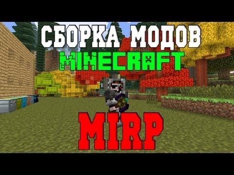 Сборка Модов Minecraft - MIRP + Сборка Сервера #1