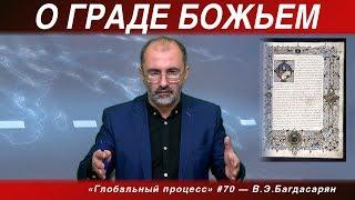 ГП #70 «О ГРАДЕ БОЖЬЕМ» Вардан Багдасарян