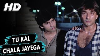 Video Tu Kal Chala Jayega To Mai Kya Karunga |Manhar Udhas,Mohammed Aziz | Naam 1986 Songs | Sanjay Dutt MP3, 3GP, MP4, WEBM, AVI, FLV November 2018