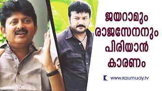 Video Rajasenan reveals the reason to keep distance with Jayaram | Kaumudy TV MP3, 3GP, MP4, WEBM, AVI, FLV Februari 2019