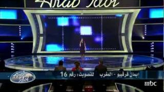 Arab Idol - Ep8 - Top Ten Females - ايمان قرقيبو