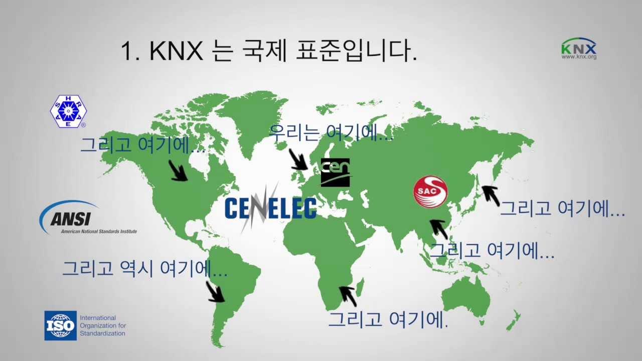 KNX 장점