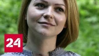 Британские журналисты сделали новый вброс о Скрипалях — Россия 24