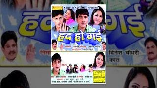 Video Had Ho Gayi | हद हो गई | Uttar Kumar, Suman Negi, Kavita Joshi I Raju Maan | Haryanvi Movies download in MP3, 3GP, MP4, WEBM, AVI, FLV January 2017