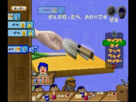 Ore-no Ryouri (PS1) Summer 2000 Playstation Underground Jampack Demo Gameplay