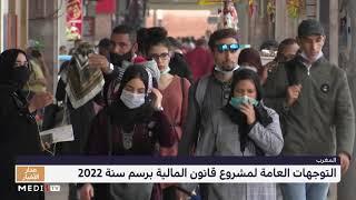 قراءة في التوجهات العامة لمشروع ميزانية 2022 بالمغرب