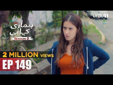 Hamari Kahani | Season 2 | Episode 149 | Bizim Hikaye | Urdu Dubbing | Urdu1 TV | 11 August 2020