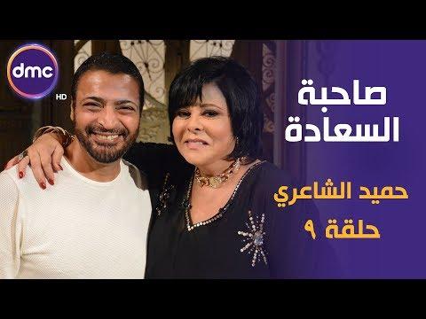 """حميد الشاعري مع إسعاد يونس في """"صاحبة السعادة""""..الحلقة كاملة"""