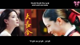 Jan 20, 2017 ... [MGL  HAN  ROM] Дэ Жангум киноны дуу ONARA (монгол хадмал nорчуулгатай). BeK NiZm 2. Loading... Unsubscribe from BeK NiZm 2?