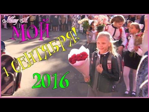 Мой 1 сентября 2016   BACK TO SCHOOL-2016! (видео)