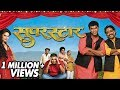 सुपरस्टार | Superstar | Full Marathi Movie | Siddharth Jadhav, Pandharinath Kamble, Megha