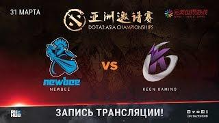 NewBee vs Keen Gaming, DAC 2018 [GodHunt, V1lat]