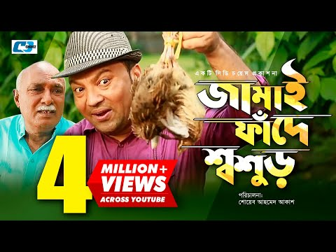 Download Jamai Fade Shoshur | Siddqur Rahman | Humayera Himu | Shoab Ahmed Akash | Bangla New Natok 2018 hd file 3gp hd mp4 download videos