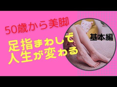 【足のグリップ力を高める】足指ケアで軽快な走りを手に入れる