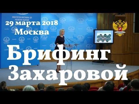 Брифинг Марии Захаровой. 29 марта 2018 - DomaVideo.Ru