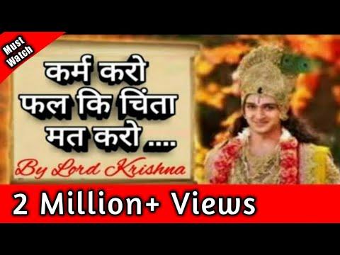 Video karma yoga   bhagwat geeta in hindi   Karma yoga By Lord Krishna   karma quotes in hindi download in MP3, 3GP, MP4, WEBM, AVI, FLV January 2017