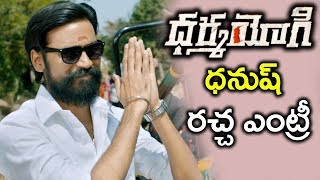 Video Dhanush Super Entry - Dhama Yogi Movie Scenes - Trisha, Anupama Parameswaran MP3, 3GP, MP4, WEBM, AVI, FLV Maret 2018