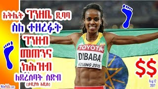 Ethiopia: አትሌት ገንዘቤ ዲባባ ስለ ተዘረፉት ገንዘብ መጠንና ... - Genzebe Dibaba talks about London Olympic