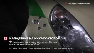 В Подмосковье произошло вооруженное нападение на инкассаторов