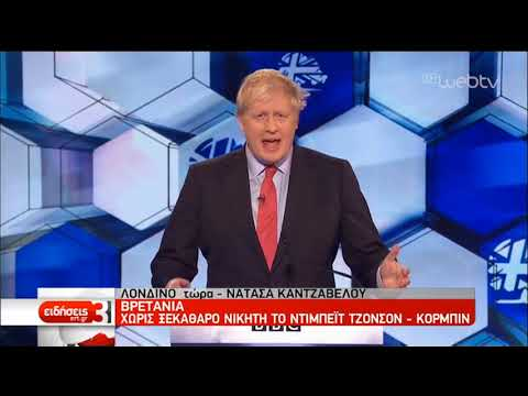 Βρετανία: Τηλεοπτική μονομαχία Τζονσον – Κορμπιν ενόψει των εκλογών
