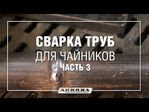 Сварка труб для чайников Ч.3 (3/5)
