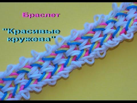 Как сделать красивый браслет из резинок на рогатке видео - Automee-s.ru