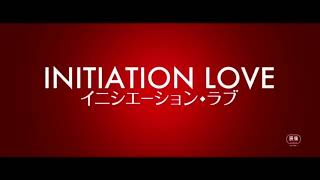 Nonton 「イニシエーション・ラブ」予告 Initiation Love Film Subtitle Indonesia Streaming Movie Download