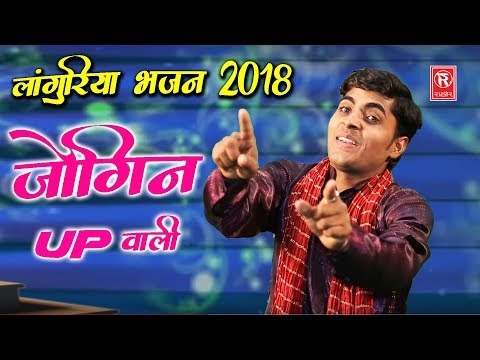 Video Languriya Bhajan 2018 | जोगिन UP वाली | Manish Mastana | Kaila Maiya Bhajan | Rathore Cassettes download in MP3, 3GP, MP4, WEBM, AVI, FLV January 2017