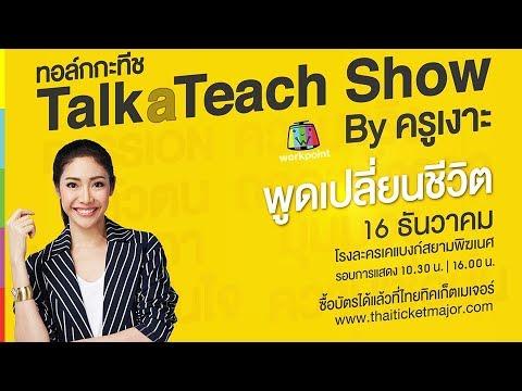 """TalkaTeach Show (ทอล์ก กะ ทีชโชว์) by ครูเงาะ """" พูดเปลี่ยนชีวิต """""""