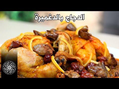 Poulet à la sauce daghmira