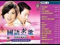 Chinese Oldies 3 华语老歌金曲 3
