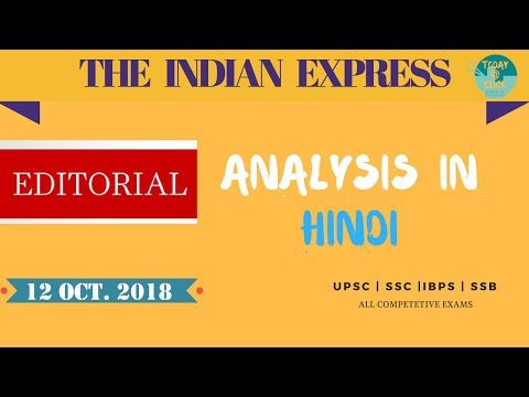 THE INDIAN EXPRESS EDITORIAL NEWSPAPER ANALYSIS - 12 October 2018 - [UPSC/SSC/IBPS]