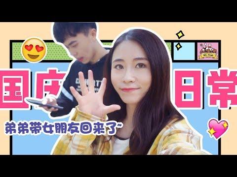 Vlog - Ms. Yeah's Chinese Golden Week Holiday - Thời lượng: 6 phút, 30 giây.