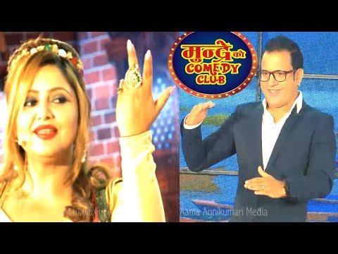 (Mundre ko comedy club episode -1 (मुन्द्रेको कमेडी क्लब )  by Aama Agnikumari Media - Duration: 35 minutes.)