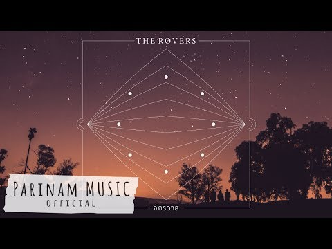 จักรวาล (Universe) - The Rovers [Official Audio]