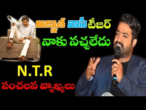Young Tiger N.T.R Sensational Comments on Pawan Kalyan Movie Agnyaathavaasi ~ Hyper Entertainments (видео)
