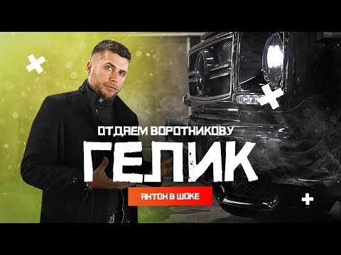 Наконец-то Отдали гелик Антону Воротникову. Реакция Антона удивила - DomaVideo.Ru