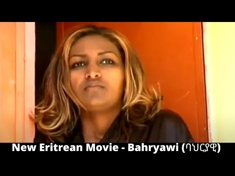 New Eritrean Movie - Bahryawi (ባህርያዊ) - Full Movie (HD with Subtitle) -  2020