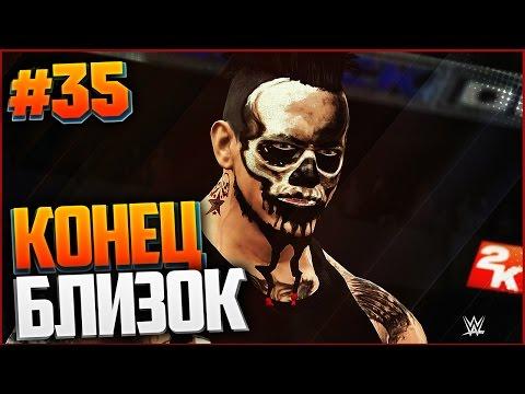 WWE 2K17 ПРОХОЖДЕНИЕ КАРЬЕРЫ #35 - КОНЕЦ БЛИЗОК