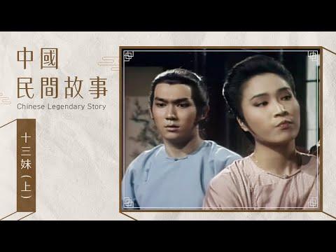 中國民間故事 十三妹(上) Chinese legendary story