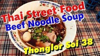 Thai Street Food - Beaf Noodle Soup - タイ バンコク トンロー 屋台 ラーメン ก๋วยเตี๋ยวเรือ