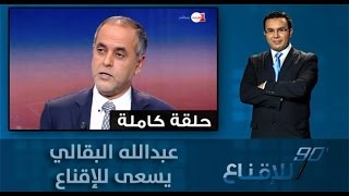 abdellah bekali medi1tv برنامج 90 دقيقة للإقناع: عبدالله البقالي يسعى إلى الإقناع