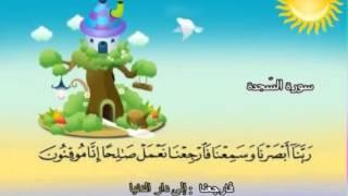 المصحف المعلم للشيخ القارىء محمد صديق المنشاوى سورة السجدة كاملة جودة عالية