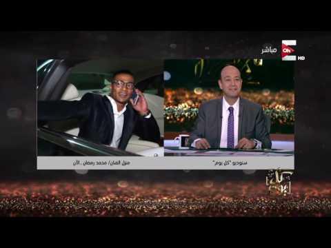 """محمد رمضان لعمرو أديب: """"إنتم مراقبيني ولا إيه؟"""""""