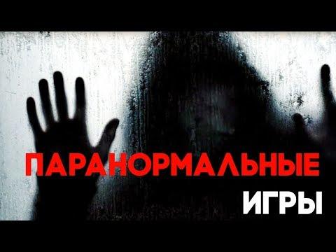 5 ПАРАНОРМАЛЬНЫХ ИГР, КОТОРЫЕ ИСПУГАЮТ ДО СМЕРТИ (видео)