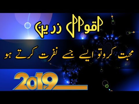 Urdu Heart Touching Quotes About Love-Payer-Sad Quotes-Emotional Quotes,Inspirational Quotes[2019]