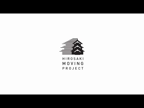 HIROSAKI MOVING PROJECT タイムラプス Vol.0