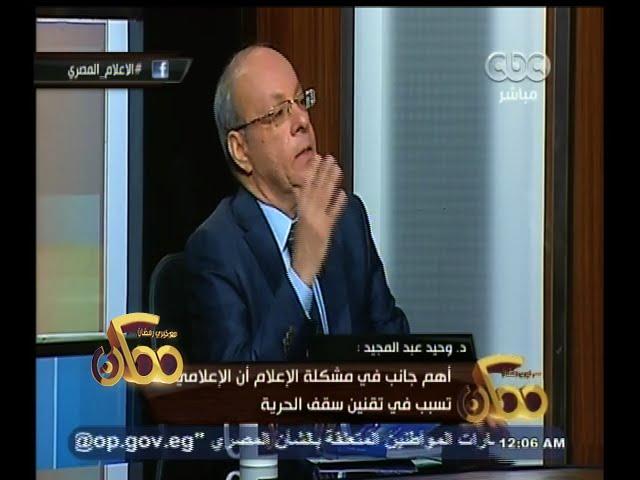 #ممكن | وحيد عبد المجيد : سياسة الصوت الواحد لا تجلب النصر في أي معركة